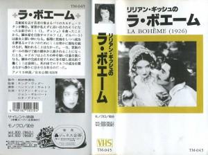 リリアン・ギッシュの ラ・ボエーム VHSネットレンタル ビデオ博物館 廃盤ビデオ専門店 株式会社Kプラス