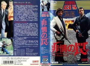 特捜班CI☆5 特捜班CI5 非情の罠 VHSネットレンタル ビデオ博物館 廃盤ビデオ専門店 株式会社Kプラス