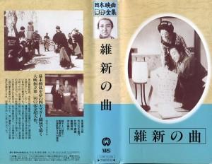 維新の曲 VHSネットレンタル ビデオ博物館 廃盤ビデオ専門店 株式会社Kプラス
