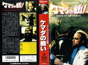 ケマダの戦い VHSネットレンタル ビデオ博物館 廃盤ビデオ専門店 株式会社Kプラス
