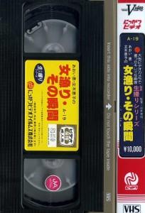 女漁り その瞬間 生撮りシリーズ VHSネットレンタル ビデオ博物館 廃盤ビデオ専門店 株式会社Kプラス