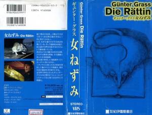 ギュンター・グラス/女ねずみ VHSネットレンタル ビデオ博物館 廃盤ビデオ専門店 株式会社Kプラス