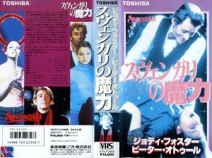 スヴェンガリの魔力 VHSネットレンタル ビデオ博物館 廃盤ビデオ専門店 株式会社Kプラス
