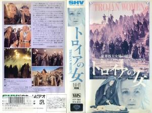 トロイアの女 VHSネットレンタル ビデオ博物館 廃盤ビデオ専門店 株式会社Kプラス