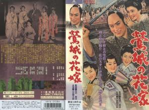 鴬城の花嫁 VHSネットレンタル ビデオ博物館 廃盤ビデオ専門店 株式会社Kプラス