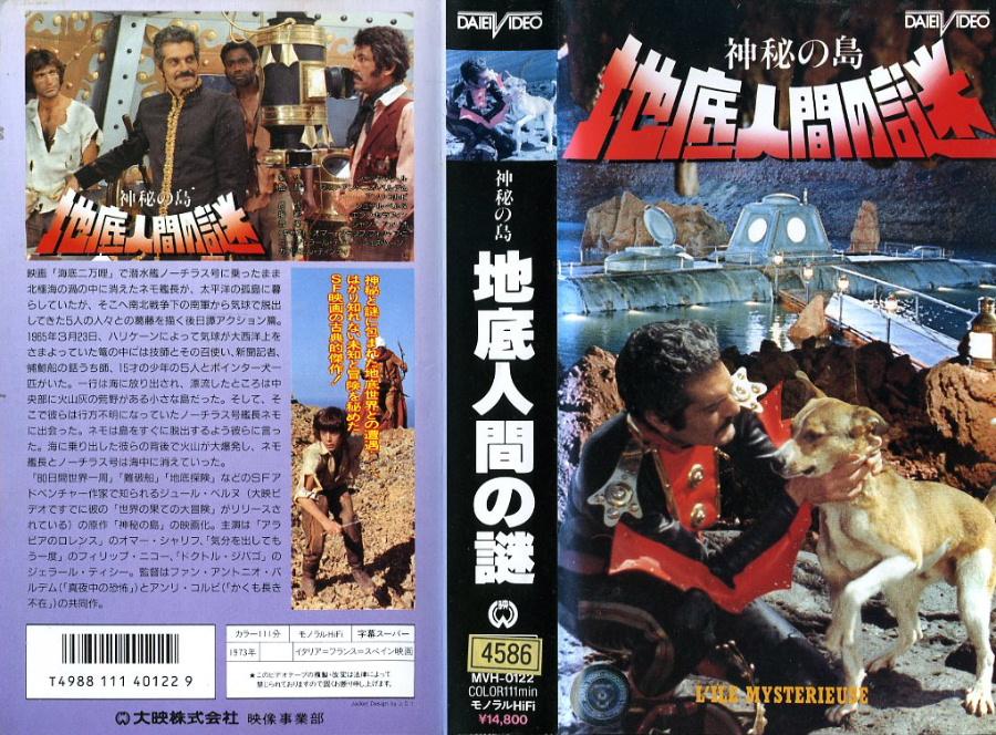 ミステリー島探検 地底人間の謎 神秘の島 地底人間の謎 VHSネットレンタル ビデオ博物館 廃盤ビデオ専門店 株式会社Kプラス