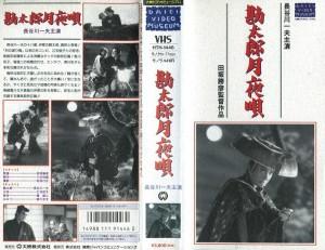勘太郎月夜唄 VHSネットレンタル ビデオ博物館 廃盤ビデオ専門店 株式会社Kプラス
