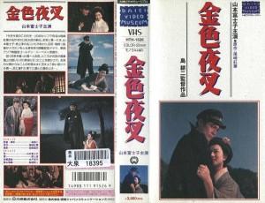 金色夜叉 VHSネットレンタル ビデオ博物館 廃盤ビデオ専門店 株式会社Kプラス