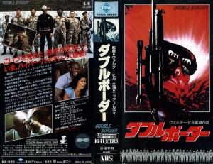 ダブルボーダー VHSネットレンタル ビデオ博物館 廃盤ビデオ専門店 株式会社Kプラス