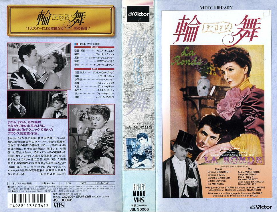 輪舞 ラ・ロンド VHSネットレンタル ビデオ博物館 廃盤ビデオ専門店 株式会社Kプラス