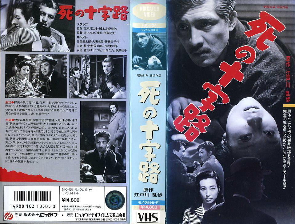 死の十字路 VHSネットレンタル ビデオ博物館 廃盤ビデオ専門店 株式会社Kプラス