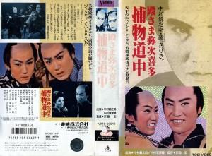 殿さま弥次喜多 捕物道中 VHSネットレンタル ビデオ博物館 廃盤ビデオ専門店 株式会社Kプラス