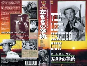 左きゝの拳銃 VHSネットレンタル ビデオ博物館 廃盤ビデオ専門店 株式会社Kプラス