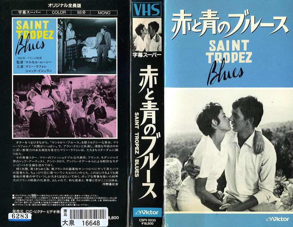 赤と青のブルース VHSネットレンタル ビデオ博物館 廃盤ビデオ専門店 株式会社Kプラス