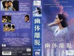 幽体離脱 VHSネットレンタル ビデオ博物館 廃盤ビデオ専門店 株式会社Kプラス