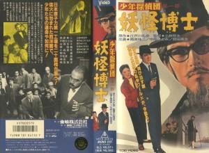 少年探偵団 妖怪博士 VHSネットレンタル ビデオ博物館 廃盤ビデオ専門店 株式会社Kプラス