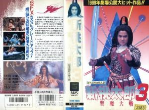 新桃太郎3/聖魔大戦 VHSネットレンタル ビデオ博物館 廃盤ビデオ専門店 株式会社Kプラス