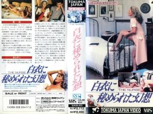 白衣に秘められた幻想 VHSネットレンタル ビデオ博物館 廃盤ビデオ専門店 株式会社Kプラス