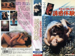 スキャンダル・ママ/誘惑体験 VHSネットレンタル ビデオ博物館 廃盤ビデオ専門店 株式会社Kプラス