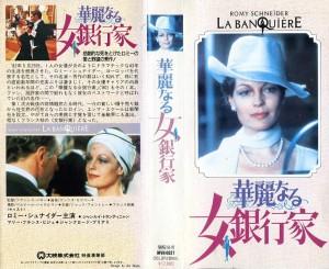 華麗なる女銀行家 VHSネットレンタル ビデオ博物館 廃盤ビデオ専門店 株式会社Kプラス