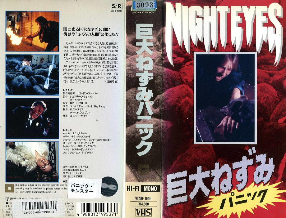 巨大ねずみパニック VHSネットレンタル ビデオ博物館 廃盤ビデオ専門店 株式会社Kプラス