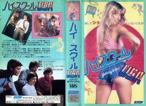 ハイスクールUSA/Hなビデオ初体験 VHSネットレンタル ビデオ博物館 廃盤ビデオ専門店 株式会社Kプラス