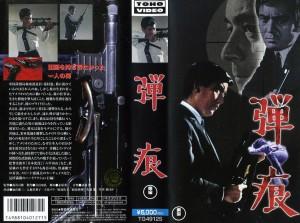 弾痕 VHSネットレンタル ビデオ博物館 廃盤ビデオ専門店 株式会社Kプラス