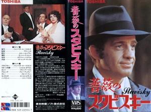 薔薇のスタビスキー VHSネットレンタル ビデオ博物館 廃盤ビデオ専門店 株式会社Kプラス