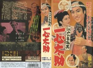 江戸の名物男 一心太助 VHSネットレンタル ビデオ博物館 廃盤ビデオ専門店 株式会社Kプラス