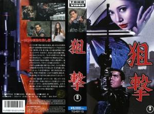 狙撃 VHSネットレンタル ビデオ博物館 廃盤ビデオ専門店 株式会社Kプラス