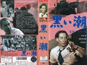 黒い潮 VHSネットレンタル ビデオ博物館 廃盤ビデオ専門店 株式会社Kプラス