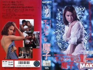 不良少女 魔子 VHSネットレンタル ビデオ博物館 廃盤ビデオ専門店 株式会社Kプラス