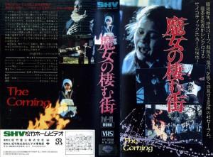 魔女の棲む街 VHSネットレンタル ビデオ博物館 廃盤ビデオ専門店 株式会社Kプラス
