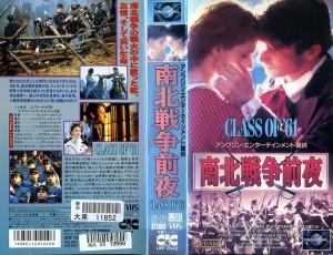 南北戦争前夜 VHSネットレンタル ビデオ博物館 廃盤ビデオ専門店 株式会社Kプラス