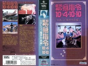 緊急指令 10-4・10-10 VOL.3 VHSネットレンタル ビデオ博物館 廃盤ビデオ専門店 株式会社Kプラス