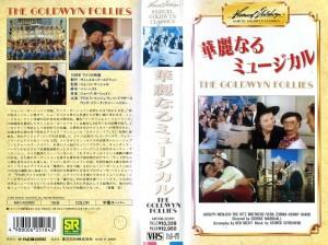 華麗なるミュージカル VHSネットレンタル ビデオ博物館 廃盤ビデオ専門店 株式会社Kプラス