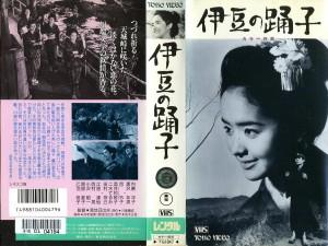 伊豆の踊子 VHSネットレンタル ビデオ博物館 廃盤ビデオ専門店 株式会社Kプラス