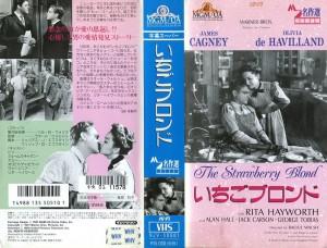 いちごブロンド VHSネットレンタル ビデオ博物館 廃盤ビデオ専門店 株式会社Kプラス