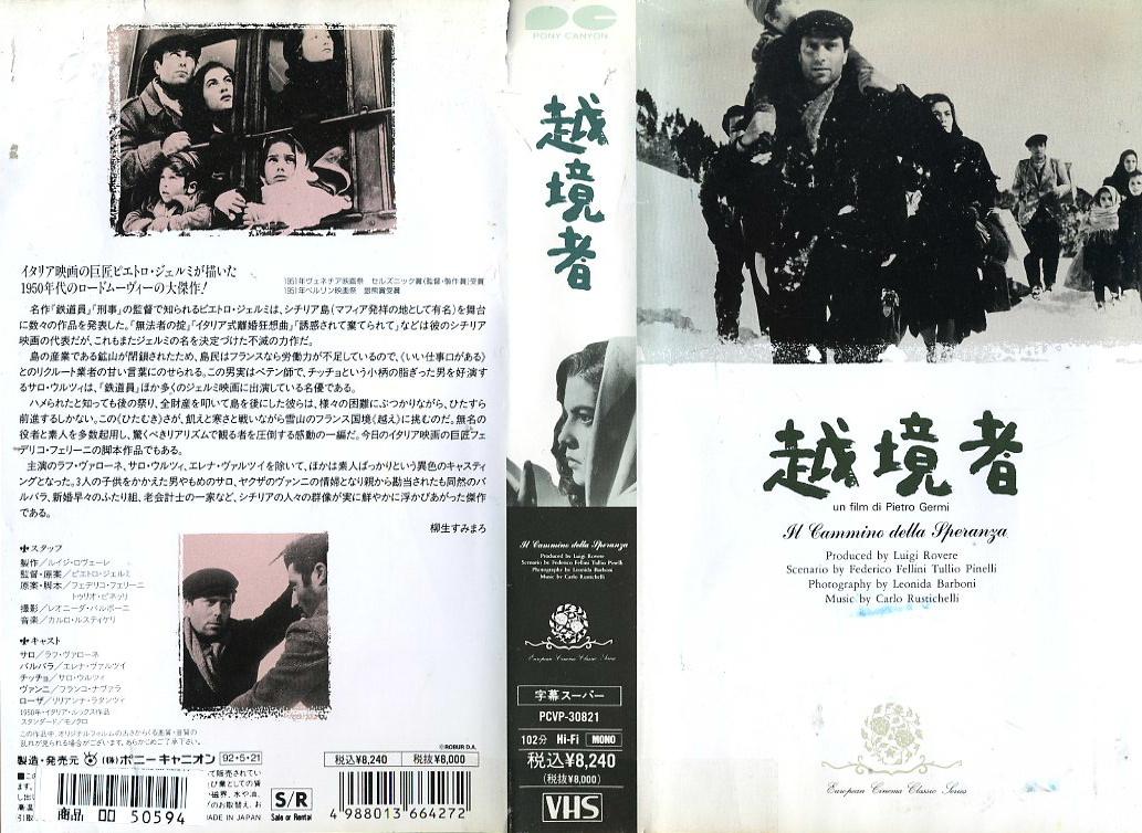 越境者 VHSネットレンタル ビデオ博物館 廃盤ビデオ専門店 株式会社Kプラス