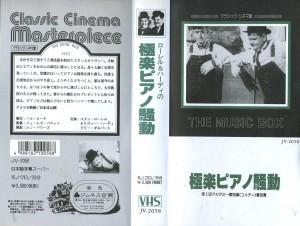 極楽ピアノ騒動 VHSネットレンタル ビデオ博物館 廃盤ビデオ専門店 株式会社Kプラス