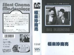 ローレル&ハーディ の 極楽珍商売 VHSネットレンタル ビデオ博物館 廃盤ビデオ専門店 株式会社Kプラス