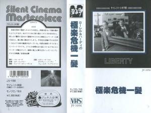 ローレル&ハーディ の 極楽危機一髪 VHSネットレンタル ビデオ博物館 廃盤ビデオ専門店 株式会社Kプラス