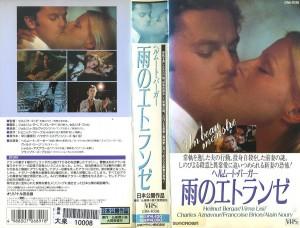 雨のエトランゼ VHSネットレンタル ビデオ博物館 廃盤ビデオ専門店 株式会社Kプラス