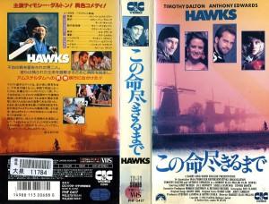 この命尽きるまで VHSネットレンタル ビデオ博物館 廃盤ビデオ専門店 株式会社Kプラス