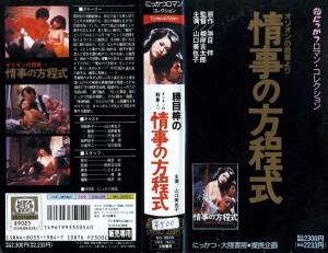 オリオンの殺意より 情事の方程式 VHSネットレンタル ビデオ博物館 廃盤ビデオ専門店 株式会社Kプラス