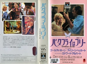 バタフライはフリー VHSネットレンタル ビデオ博物館 廃盤ビデオ専門店 株式会社Kプラス