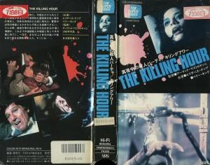 真夜中の殺人パーティー/キリング・アワー VHSネットレンタル ビデオ博物館 廃盤ビデオ専門店 株式会社Kプラス