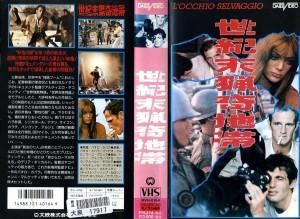 野性の眼 (世紀末猟奇地帯) VHSネットレンタル ビデオ博物館 廃盤ビデオ専門店 株式会社Kプラス