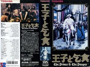 王子と乞食 VHSネットレンタル ビデオ博物館 廃盤ビデオ専門店 株式会社Kプラス