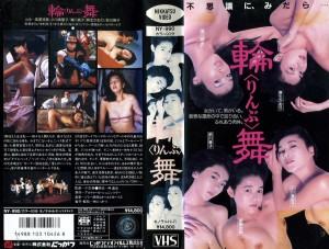 輪舞 <りんぶ> VHSネットレンタル ビデオ博物館 廃盤ビデオ専門店 株式会社Kプラス